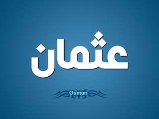 تفسير رؤية عثمان في المنام أو الحلم
