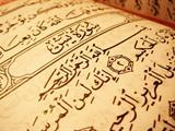 تفسير رؤية سور القرآن في المنام أو الحلم